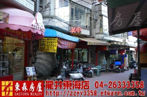 東森房屋龍井東海店04-26333358~台中龍井~東海西門町店面+9間套房