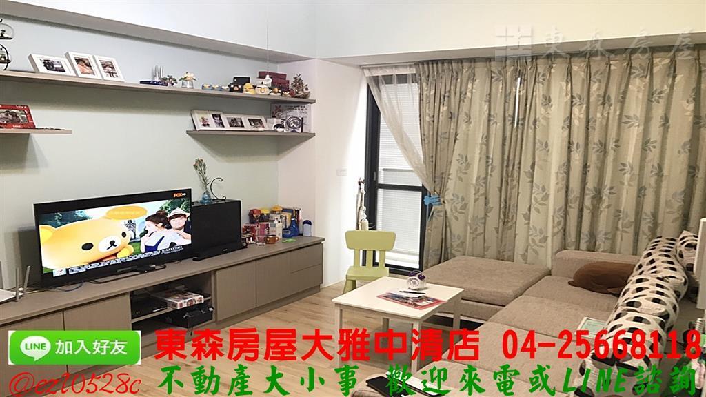 東森房屋大雅中清店-新美大樓