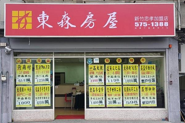 新竹忠孝加盟店